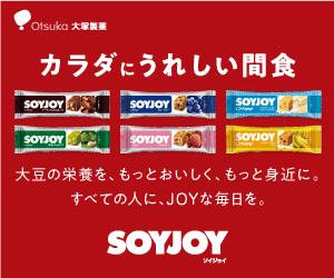 SOYJOY公式サイト|大塚製薬