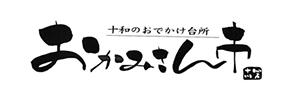 株式会社十和おかみさん市