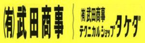 有限会社武田商事