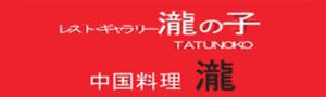 レストギャラリー瀧の子 中国料理瀧