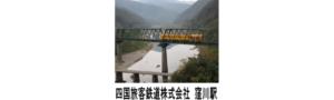 JR四国旅客鉄道株式会社窪川駅