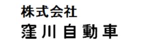 株式会社窪川自動車