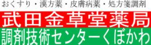 武田金草堂薬局 調剤技術センターくぼかわ