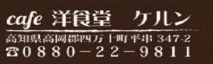 Cafe 洋食堂 ケルン