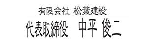有限会社松葉建設代表取締役中平俊二
