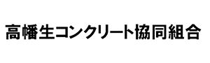 有限会社高幡コンクリートサービス