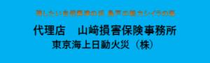 東京海上日動火災株式会社代理店山﨑損害保険事務所
