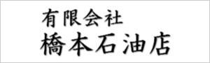 有限会社橋本石油店
