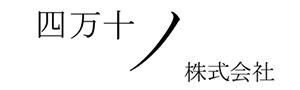 四万十ノ株式会社