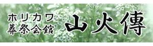ホリカワ葬祭会館山火傳