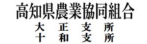 高知県農業協同組合大正支所・十和支所