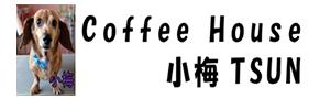 コーヒーハウス小梅TSUN